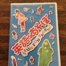 英語であそぼ DVD NHK