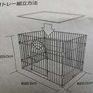 ペット サークル ゲージ 小型~中型犬用