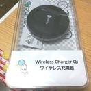 ワイヤレススマホ充電器