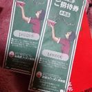 ペア新横浜ラーメン博物館入園ご招待券