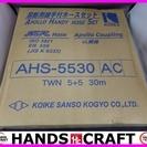 【引取り限定】小池 溶断用継手付ホースセット AHS-5530AC...