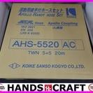 【引取り限定】小池 溶断用継手付ホースセット AHS-5520AC...