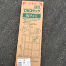 DVDラック 新品