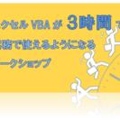 エクセルVBAが3時間で実務に使えるようになるワークショップ
