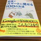 入荷待ち本❣️『会議でスマートに見せる100の方法』