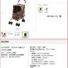 [受付再開]【ペット用品】折りたためるペットバギー(犬猫用 カート...