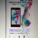 新品 FREETEL純正 Priori3用 多機能ディスプレイプロ...