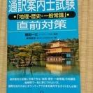 通訳案内士試験対策本「地理・歴史・一般常識」