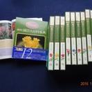 園芸大百科辞典 全12巻