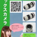 【だれかにあげる前に・・・】カメラ・レンズの高価買取いたします【大...