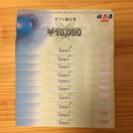 日本旅行 ギフト旅行券 ¥10,000✖️10枚