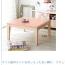 探しております!☆ニッセン☆フレンチカラーこたつテーブル