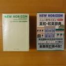 ニューホライズン英和和英辞典
