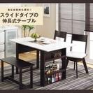 ニトリ ダイニングテーブル(ベンチ付)