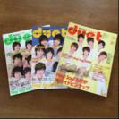 値下げしました!懐かしい!雑誌デュエット 3冊