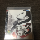PS3 龍が如く 3