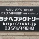 時給1000円! バイク・自動車の中古販売店 アルバイト・大募集!...