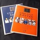 SMAP×SMAP ビストロスマップ「KANTANレシピ」 &「完...