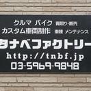 整備・メカニック専任 常勤スタッフさん大募集! 世田谷区のバイク・...
