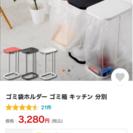 【新品未使用】ゴミ箱 ゴミ袋ホルダー ホワイト