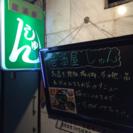 居酒屋 しゅん   生駒市本町10ー1