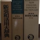 大型英語辞書 3冊