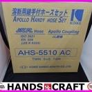 【引取り限定】小池 溶断用継手付ホースセット AHS-5510AC...