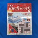 (I-657)DEAGOSTINI Patch workパッチワー...
