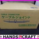 【引取り限定】三立 ケーブルジョイント JA300 50個詰 ネジ...