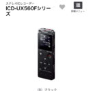 ICレコーダー