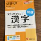 大学入試に・・漢字の本