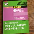 Z会 英語模試 CD付き