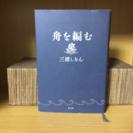 書籍『船を編む』