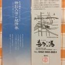 庄内温泉 喜多の湯チケット