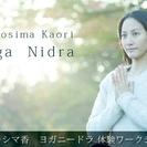 サントーシマ香先生によるヨガニードラを体感する2時間のワークショップ