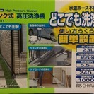 【状態良・発送可】アイリスオーヤマ 高圧洗浄機