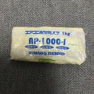 エアコン配管用パテ  1kg