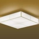 新古品 LEDシーリング モデルルーム取り外し品 和室用