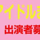<出募>3/5(日)春のアイドルまつり(江東区内複合商業施設「屋外...