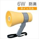 TR-215WA 防滴メガホン 新品 定価約2万