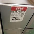 【送料無料】【2013年製】【激安】ユーイング 冷蔵庫 MR-J1...