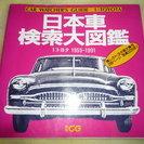 「日本車検索大図鑑 トヨタ 1955-1991 別冊CG」 レビン...