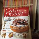 『週刊 パ ティシエと作る Cake&Dessert』