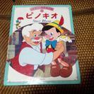 ディズニー名作童話 「ピノキオ」最終値下げ!