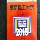 東京農工大学★前期・後期過去問★赤本2015