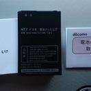 (新品)docomo 電池パック L17