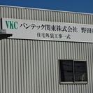外壁工事(窯業系サイディング)職人さん!大募集!!
