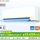 美品/富士通/エアコン2016年購入