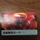 洗車カード