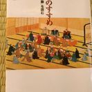 『江戸学のすすめ』
